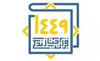 آغاز طرح بزرگ قرآنی 1449