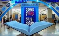 فراخوان دریافت غرفه در دومین نمایشگاه دستاوردهای قرآنی