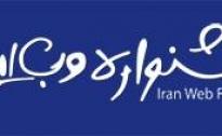 بشرای وحی؛ وبسایت برتر جشنواره «وب ایران» در گروه دین و معارف