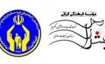واگذاری امور قرآنی کمیته امداد امام(ره) مناطق تهران به مؤسسه بشرای وحی