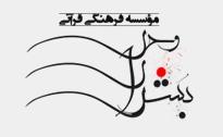 تصاویر برگزاری محفل انس با قران کریم توسط موسسه قرآنی بشرای وحی