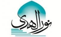 دریافت کارت ورود به آزمون مسابقات تفسیر قرآن « نورالهدی 6 »