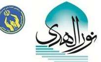 برگزاری مسابقه نورالهدای ۷ با همکاری کمیته امداد و مؤسسه بشرای وحی