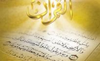 فراخوان گواهی قبولشدگان طرح قرائت و حفظ جزء سی قرآن کریم