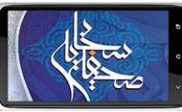 اسامی برندگان مسابقه پیامکی صحیفه سجادیه