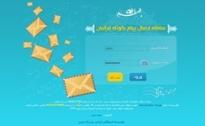 واگذاری پنل پیامک و خط اختصاصی رایگان به قرآنیان